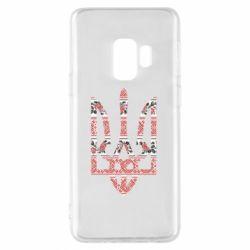 Чехол для Samsung S9 Герб України з національніми візерунками