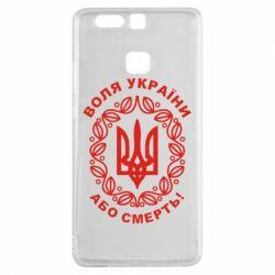 Чехол для Huawei P9 Герб України з візерунком - FatLine