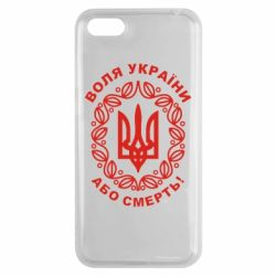 Чехол для Huawei Y5 2018 Герб України з візерунком - FatLine