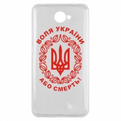 Чехол для Huawei Y7 2017 Герб України з візерунком - FatLine