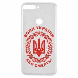 Чехол для Huawei Y7 Prime 2018 Герб України з візерунком - FatLine