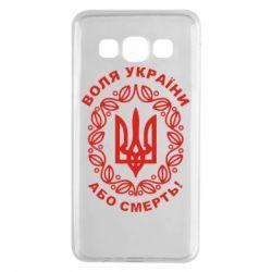 Чохол для Samsung A3 2015 Герб України з візерунком