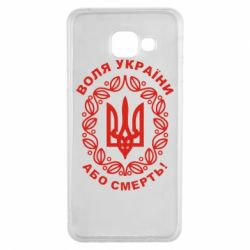 Чохол для Samsung A3 2016 Герб України з візерунком
