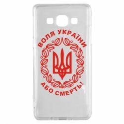 Чохол для Samsung A5 2015 Герб України з візерунком