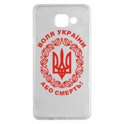 Чохол для Samsung A5 2016 Герб України з візерунком