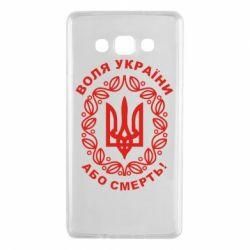 Чохол для Samsung A7 2015 Герб України з візерунком