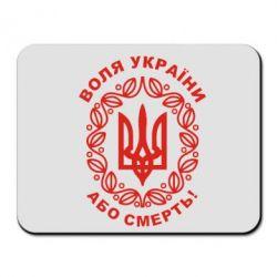 Коврик для мыши Герб України з візерунком - FatLine
