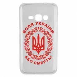 Чохол для Samsung J1 2016 Герб України з візерунком