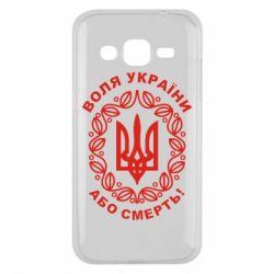 Чохол для Samsung J2 2015 Герб України з візерунком