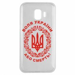 Чохол для Samsung J2 2018 Герб України з візерунком