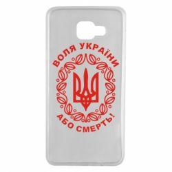 Чохол для Samsung A7 2016 Герб України з візерунком