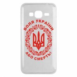 Чохол для Samsung J3 2016 Герб України з візерунком