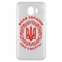Чохол для Samsung J4 Герб України з візерунком