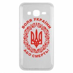 Чохол для Samsung J5 2015 Герб України з візерунком