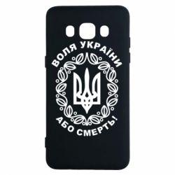Чохол для Samsung J5 2016 Герб України з візерунком