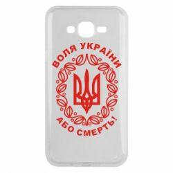 Чохол для Samsung J7 2015 Герб України з візерунком