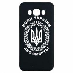 Чохол для Samsung J7 2016 Герб України з візерунком