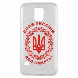 Чохол для Samsung S5 Герб України з візерунком