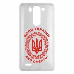 Чехол для LG G3 mini/G3s Герб України з візерунком - FatLine