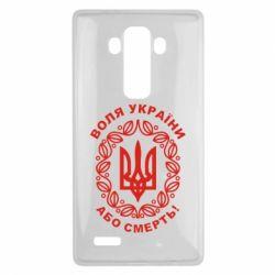 Чехол для LG G4 Герб України з візерунком - FatLine