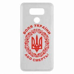 Чехол для LG G6 Герб України з візерунком - FatLine