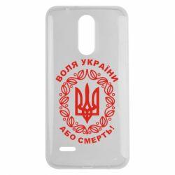 Чехол для LG K7 2017 Герб України з візерунком - FatLine