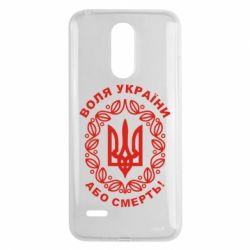 Чехол для LG K8 2017 Герб України з візерунком - FatLine