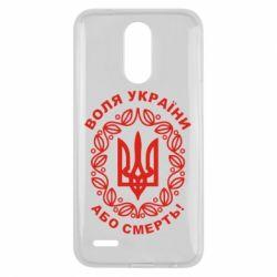 Чехол для LG K10 2017 Герб України з візерунком - FatLine