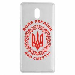 Чехол для Nokia 3 Герб України з візерунком - FatLine