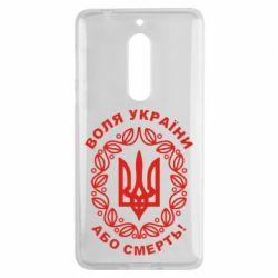 Чехол для Nokia 5 Герб України з візерунком - FatLine
