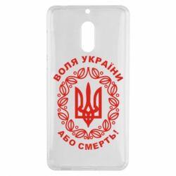 Чехол для Nokia 6 Герб України з візерунком - FatLine