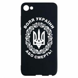 Чехол для Meizu U10 Герб України з візерунком - FatLine