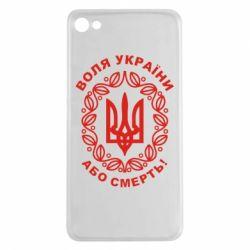 Чехол для Meizu U20 Герб України з візерунком - FatLine