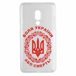 Чехол для Meizu 15 Plus Герб України з візерунком - FatLine