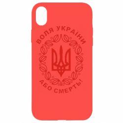Чохол для iPhone XR Герб України з візерунком