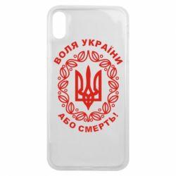 Чохол для iPhone Xs Max Герб України з візерунком