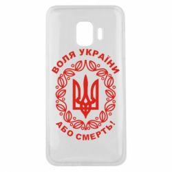 Чохол для Samsung J2 Core Герб України з візерунком