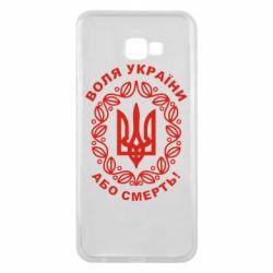 Чохол для Samsung J4 Plus 2018 Герб України з візерунком