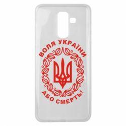 Чохол для Samsung J8 2018 Герб України з візерунком
