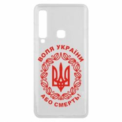 Чохол для Samsung A9 2018 Герб України з візерунком