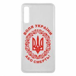 Чохол для Samsung A7 2018 Герб України з візерунком