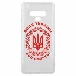 Чохол для Samsung Note 9 Герб України з візерунком