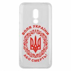 Чехол для Meizu 16 Герб України з візерунком - FatLine