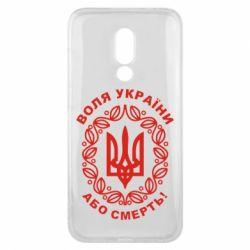 Чехол для Meizu 16x Герб України з візерунком - FatLine