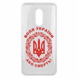 Чехол для Meizu 16 plus Герб України з візерунком - FatLine