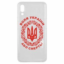Чехол для Meizu E3 Герб України з візерунком - FatLine