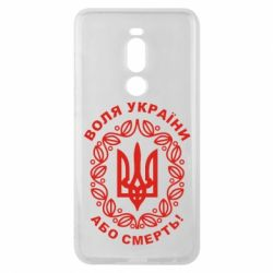 Чехол для Meizu Note 8 Герб України з візерунком - FatLine