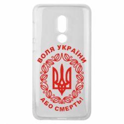 Чехол для Meizu V8 Герб України з візерунком - FatLine