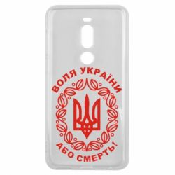 Чехол для Meizu V8 Pro Герб України з візерунком - FatLine