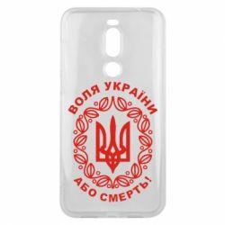 Чехол для Meizu X8 Герб України з візерунком - FatLine
